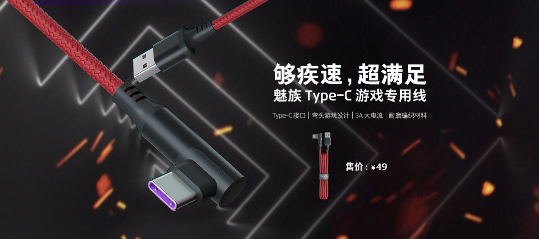 Meizu Type-C Gaming Cableを発表