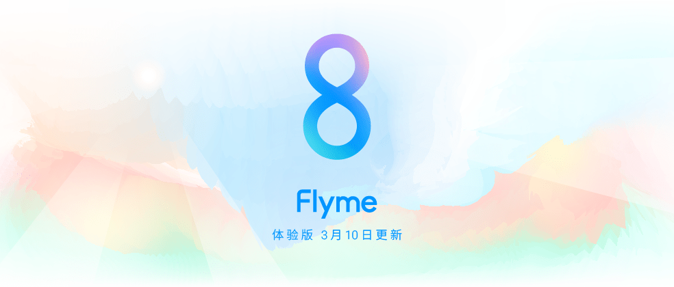 Flyme 8.20.3.10 betaがリリース