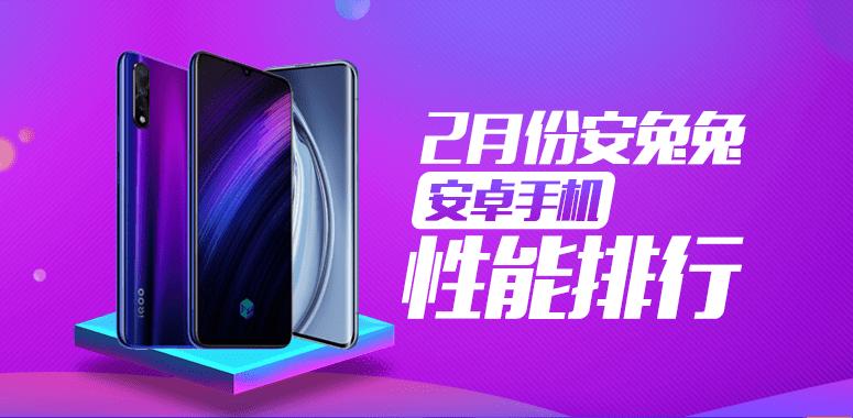 【2020年2月】AnTuTuベンチマークにおける中国市場のAndroid OS搭載デバイスのスコアランキングが公開