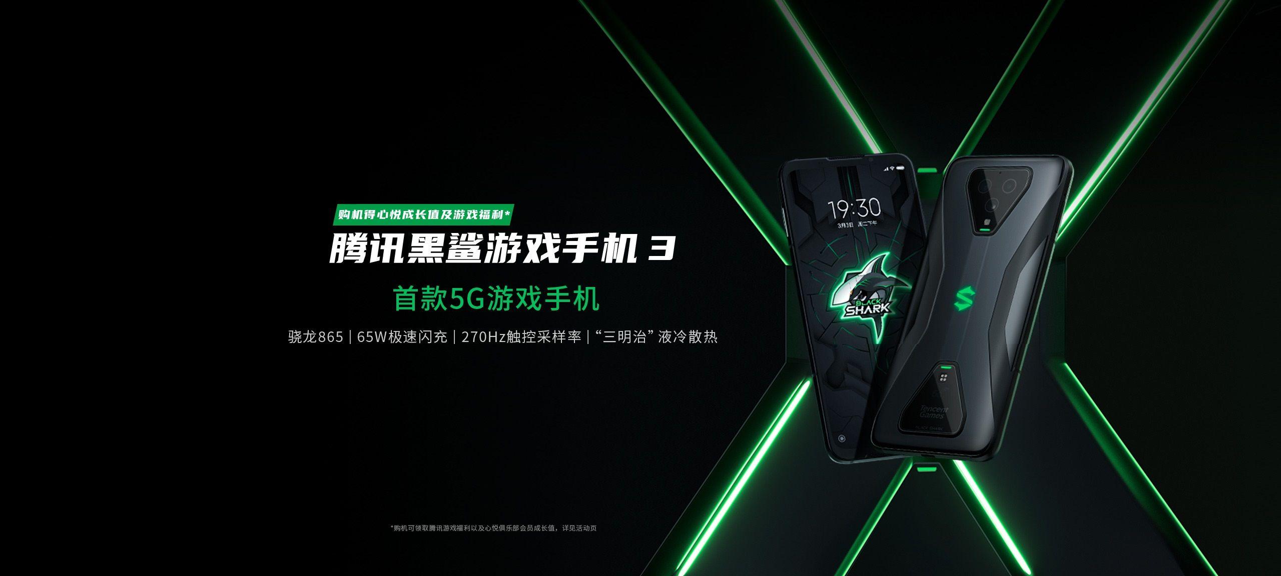 Tencent Black Shark 3/3 ProのディスプレイはそれぞれSamsung製、BOE製