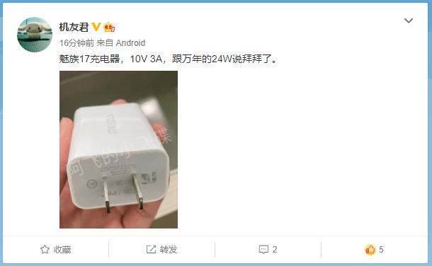 Meizu 17シリーズ付属のACアダプターがリーク、最大30W出力に対応