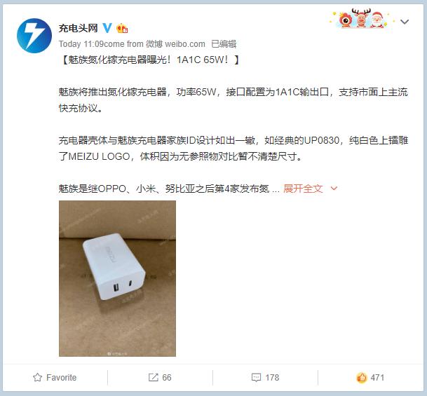 Meizu製65W GaN(窒素ガリウム)充電器がリーク、Meizu 17と同時に発表か