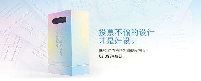 新製品発表会を5月8日に開催、Meizu 17とMeizu 17 Proを発表予定