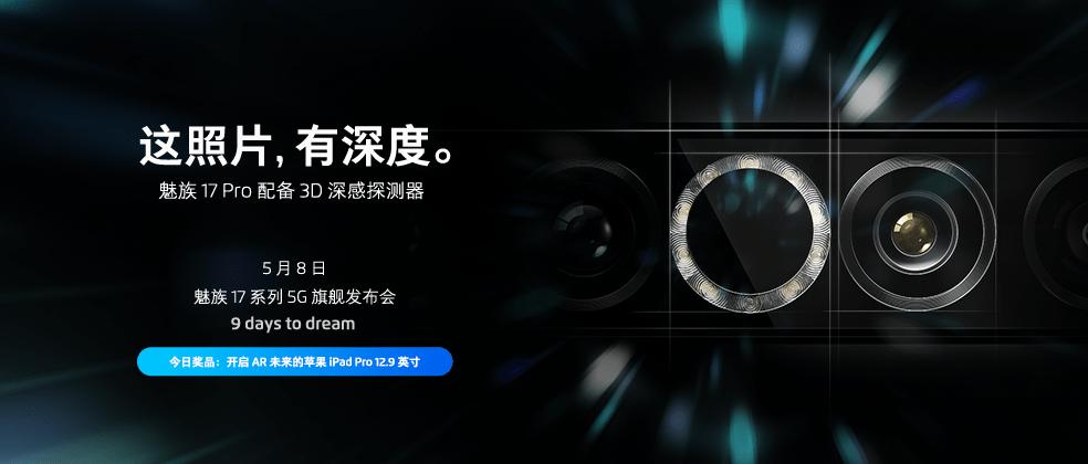 Meizu 17 Proは3D深度センサーを搭載、リング状のLEDフラッシュを有効活用