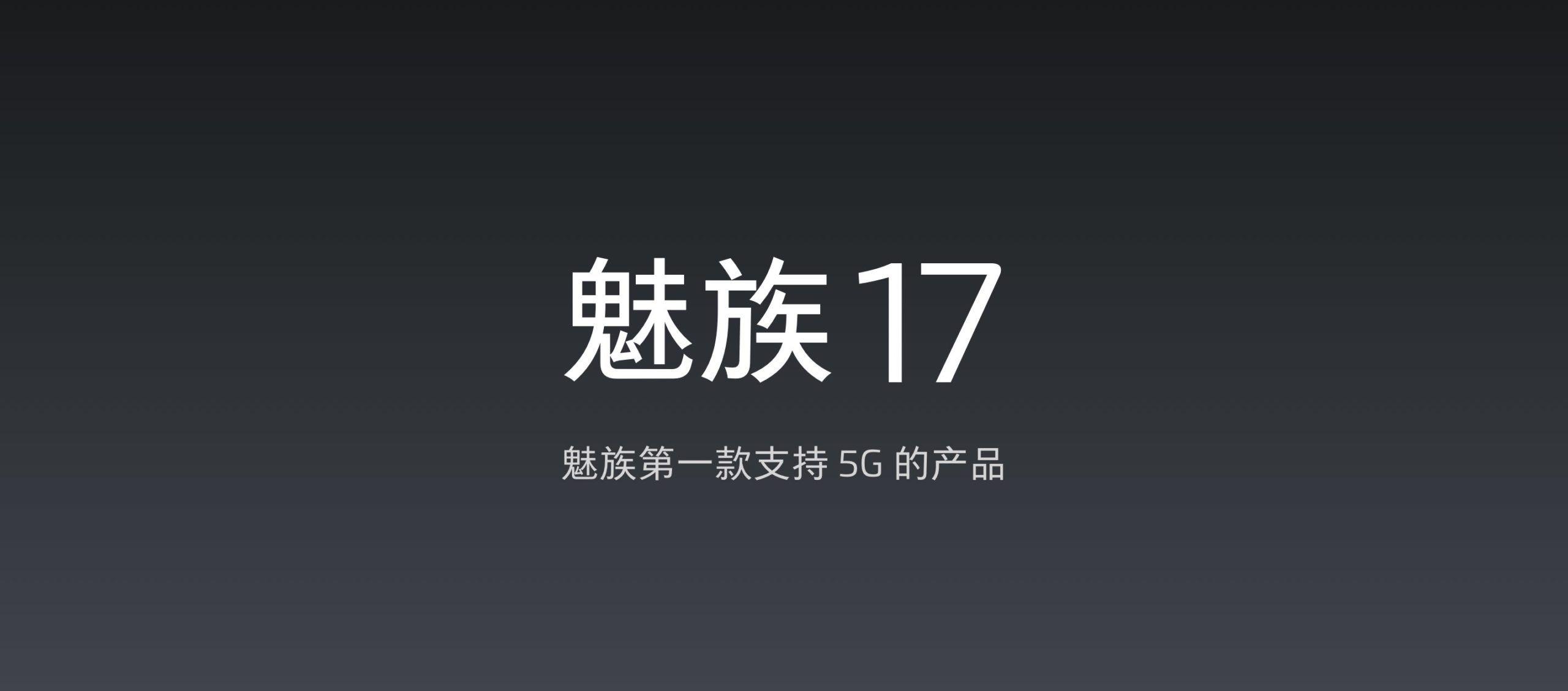Meizu 17は後日発表、4月22日に招待状を配布
