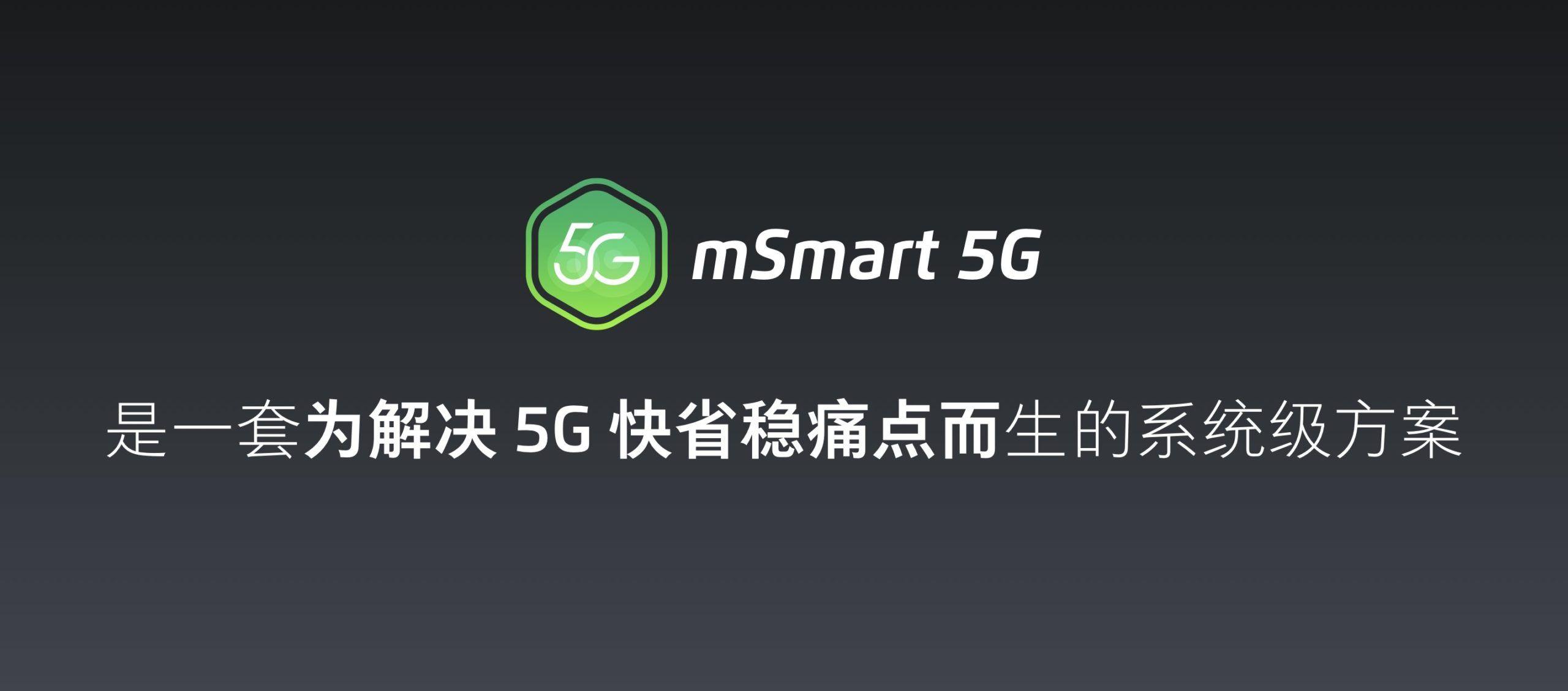 MeizuがmSmart 5G 快省穏技術を発表、より早く・より省電力・より安定に