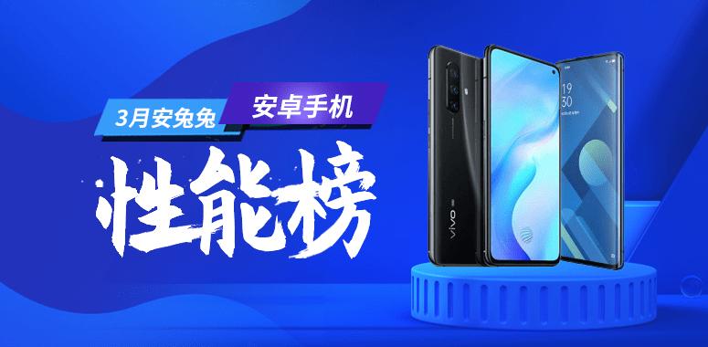 【2020年3月】AnTuTuベンチマークにおける中国市場のAndroid OS搭載デバイスのスコアランキングが公開