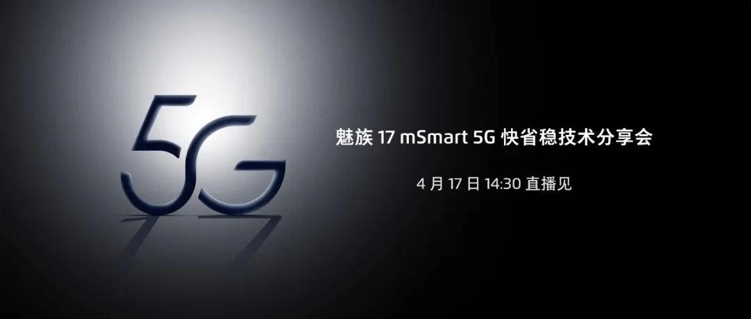 Meizu 17の発表会を4月17日に開催、オンライン発表会にて実施