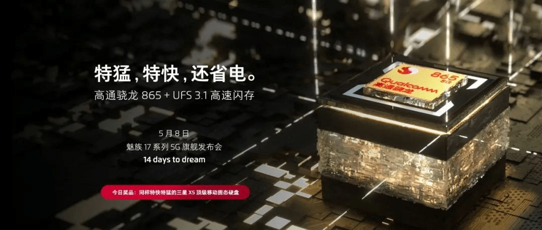 Meizu 17はSnapdragon 865 5G+UFS 3.1ストレージを採用、フラッグシップの名に恥じないスペックに