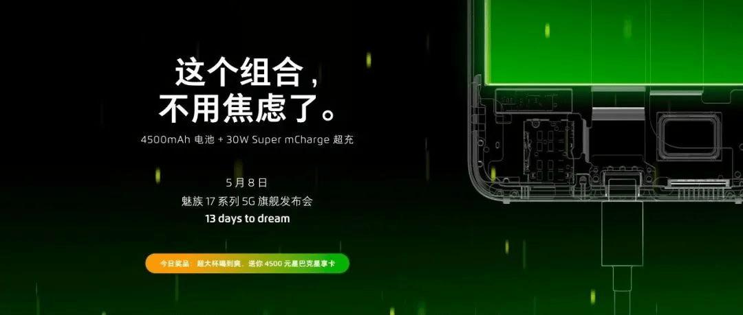 Meizu 17は4500mAh+30W Super mChargeに対応