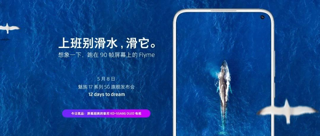 Meizu 17は90Hzの高リフレッシュレート対応ディスプレイを採用