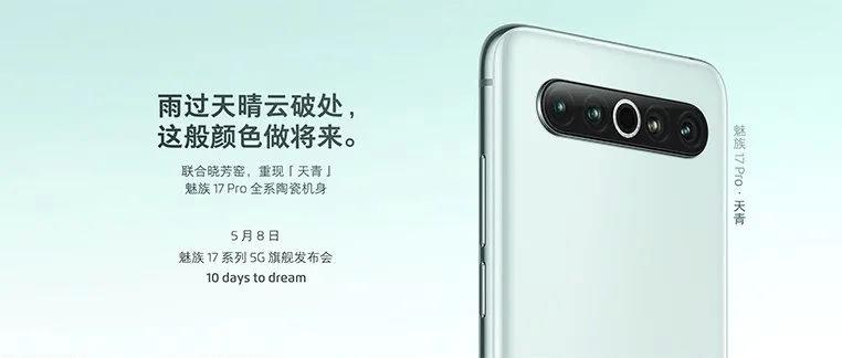 Meizu 17 Proはセラミックボディを採用、台湾の暁芳窯とコラボ