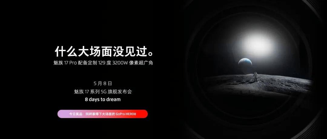 Meizu 17 Proは129度の3200万画素超広角カメラを搭載、真のフラッグシップへ