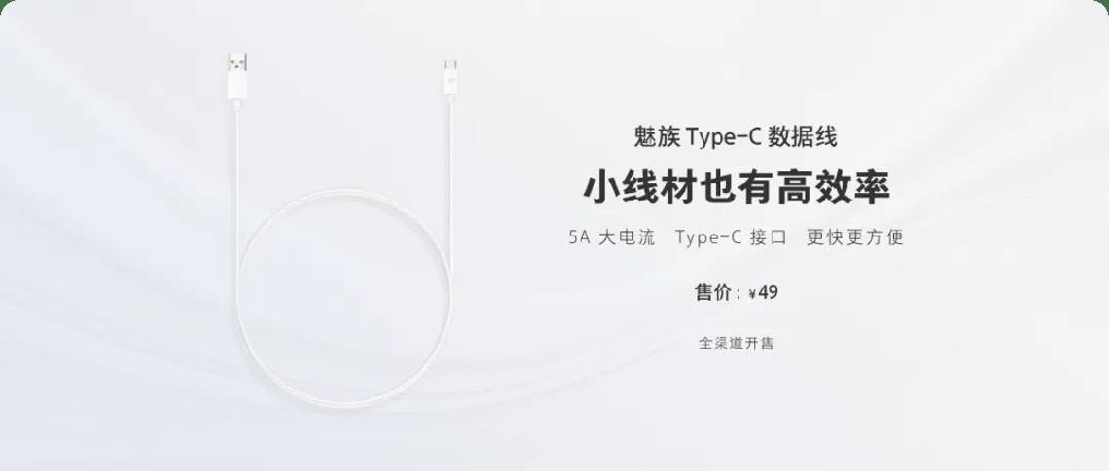 最大5Aに対応したMeizu Type-C Data Cableを発表
