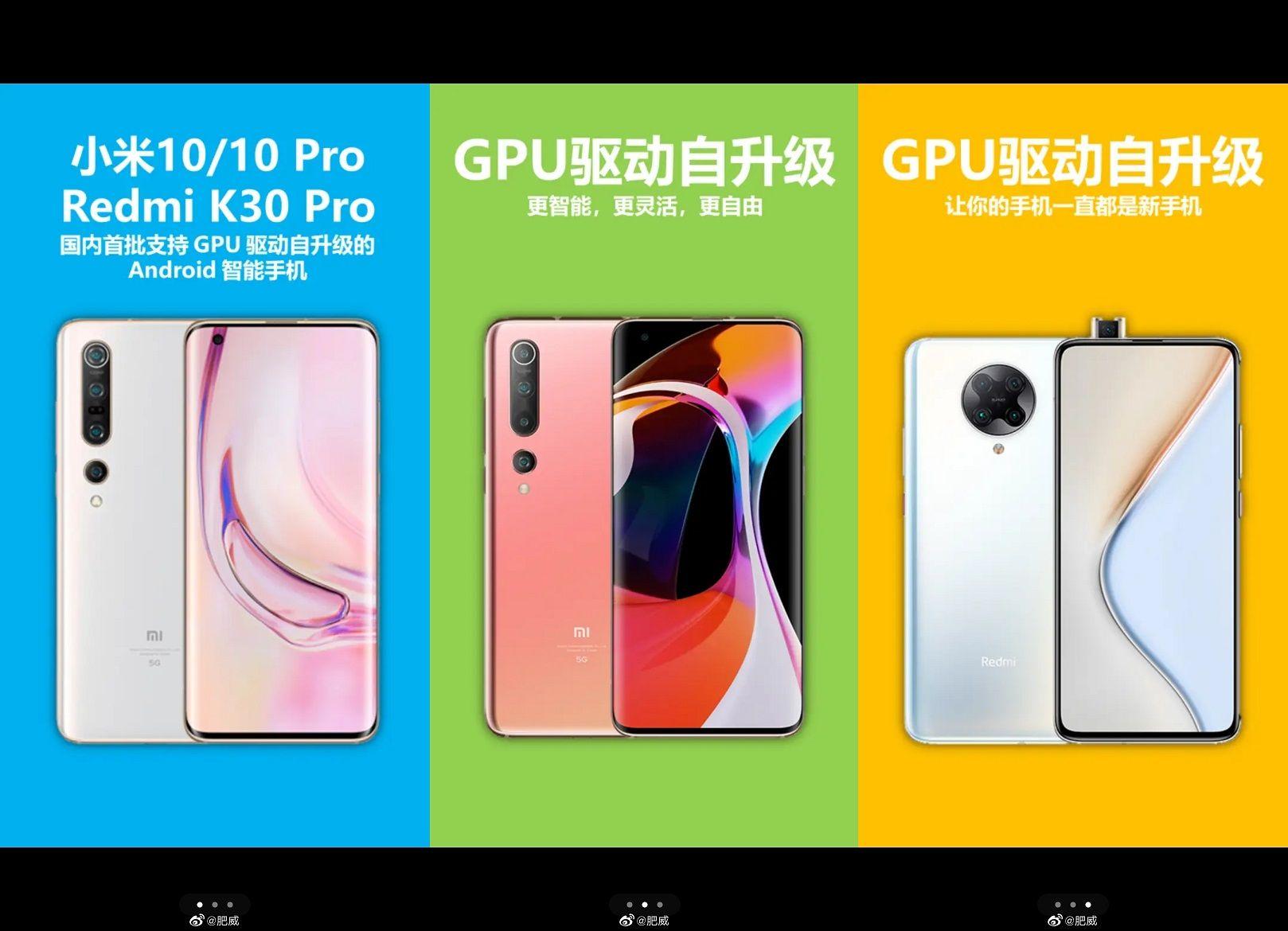 中国市場向けXiaomi Mi 10/Mi 10 Pro、Redmi K30 ProがGPU Driverのみの更新に対応