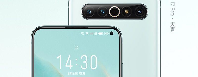 Meizu 17およびMeizu 17 ProはWi-Fi 6に対応、レンダリング画像から明らかに
