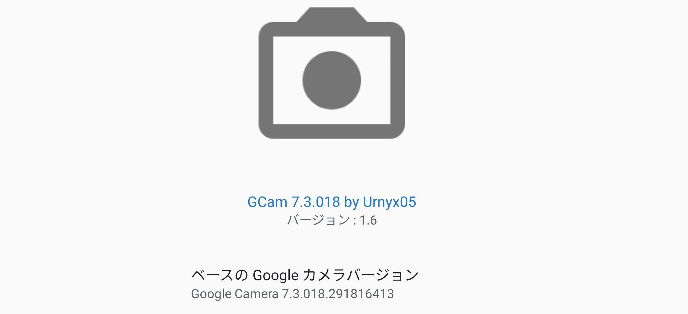 Meizu 16sにGCam 7.3.018のインストールに成功、他機種は不明