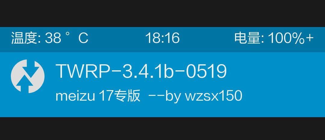 Meizu 17用非公式TWRPが公開、カスタムROMの準備が進む