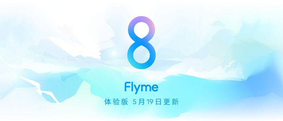 Flyme 8.20.5.19 betaがリリース
