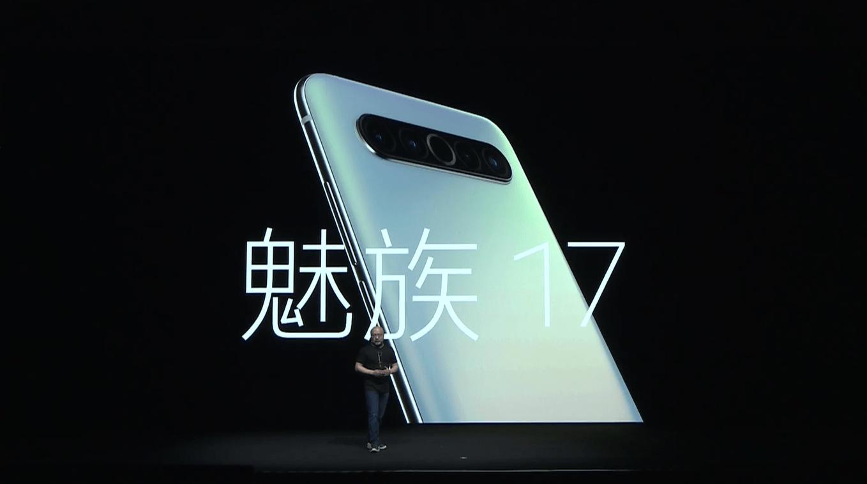 Meizu 17を発表、Snapdragon 865 5G+Sony IMX686 6400万画素カメラを搭載