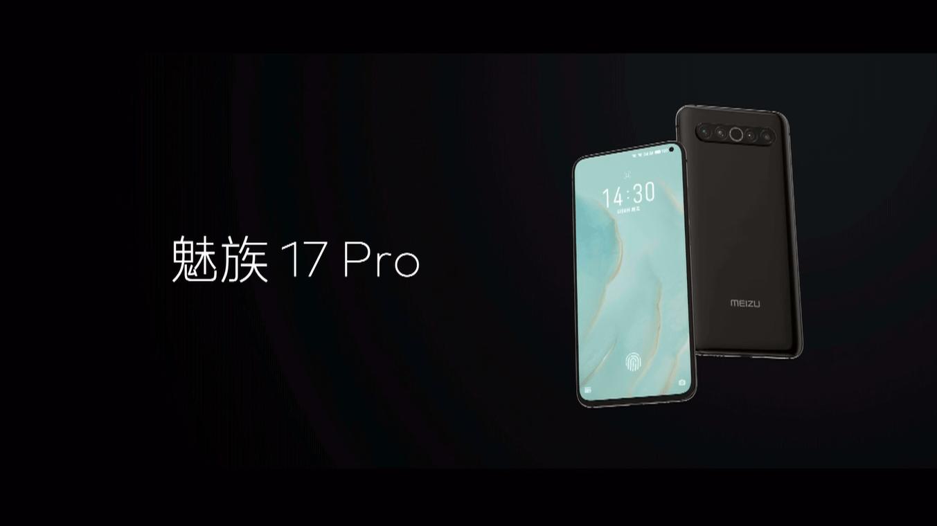 Meizu 17 Proを発表、セラミック筐体+最大27Wワイヤレス充電+ToFカメラ