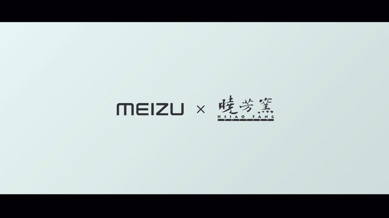 Meizu 17 Pro 暁芳窯藝術典蔵版は予定通り5月25日発売、9999元の高価な限定版