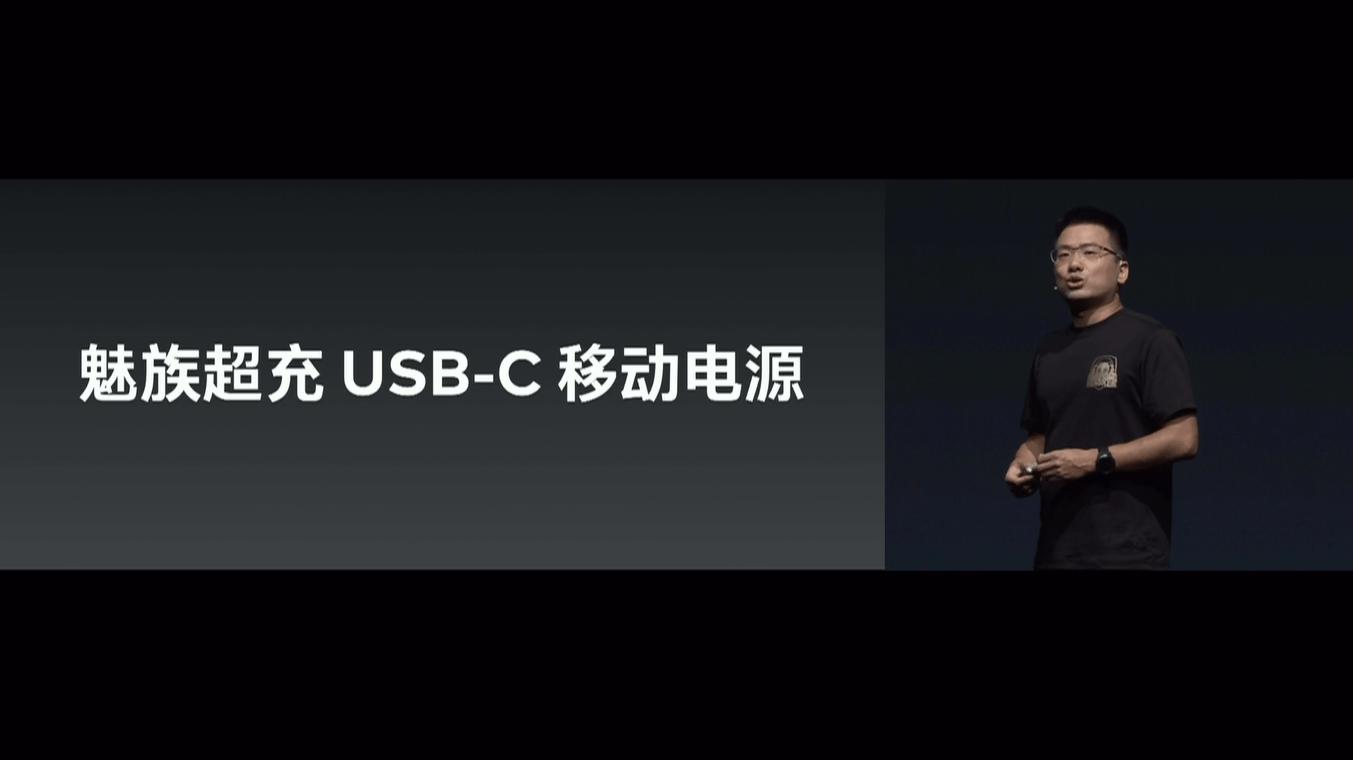 最大22.5W出力に対応したMeizu Super Charge USB-C Power Bankを発表
