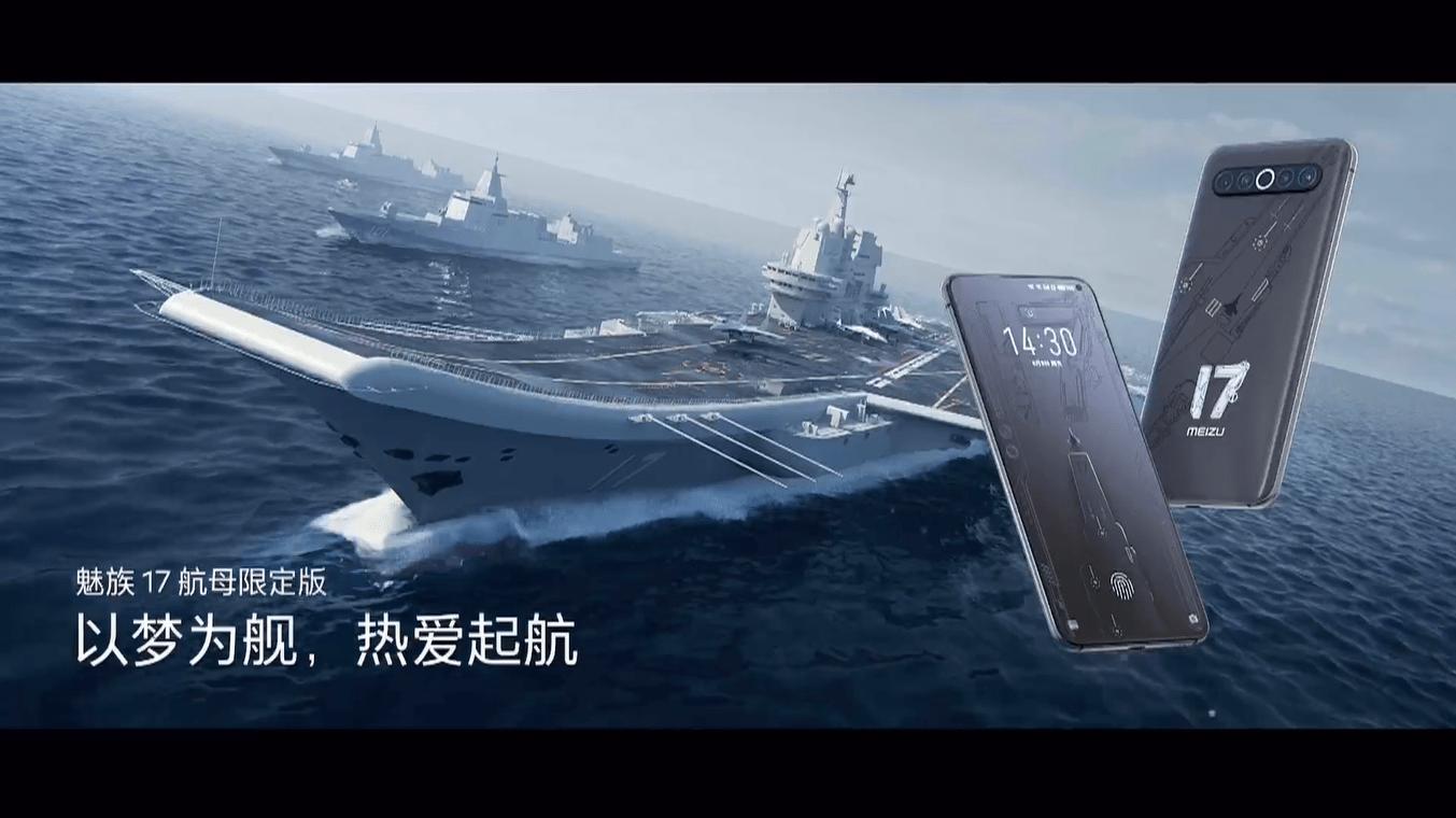 Meizu 17 航母限定版を発表、中国初の国産空母「山東」とコラボしたモデル