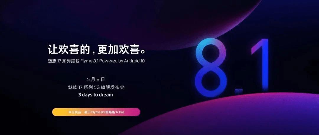Meizu 17とMeizu 17 ProはAndroid 10ベースのFlyme 8.1を搭載