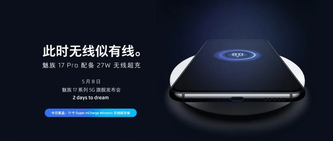 "Meizu 17 Proは27W無線充電に対応、Meizu初のワイヤレス充電対応""商用""製品に"