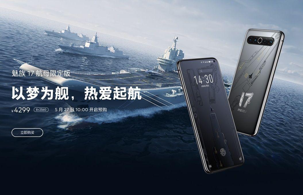 限定2020台、Meizu 17 航母限定版の100元予約を開始