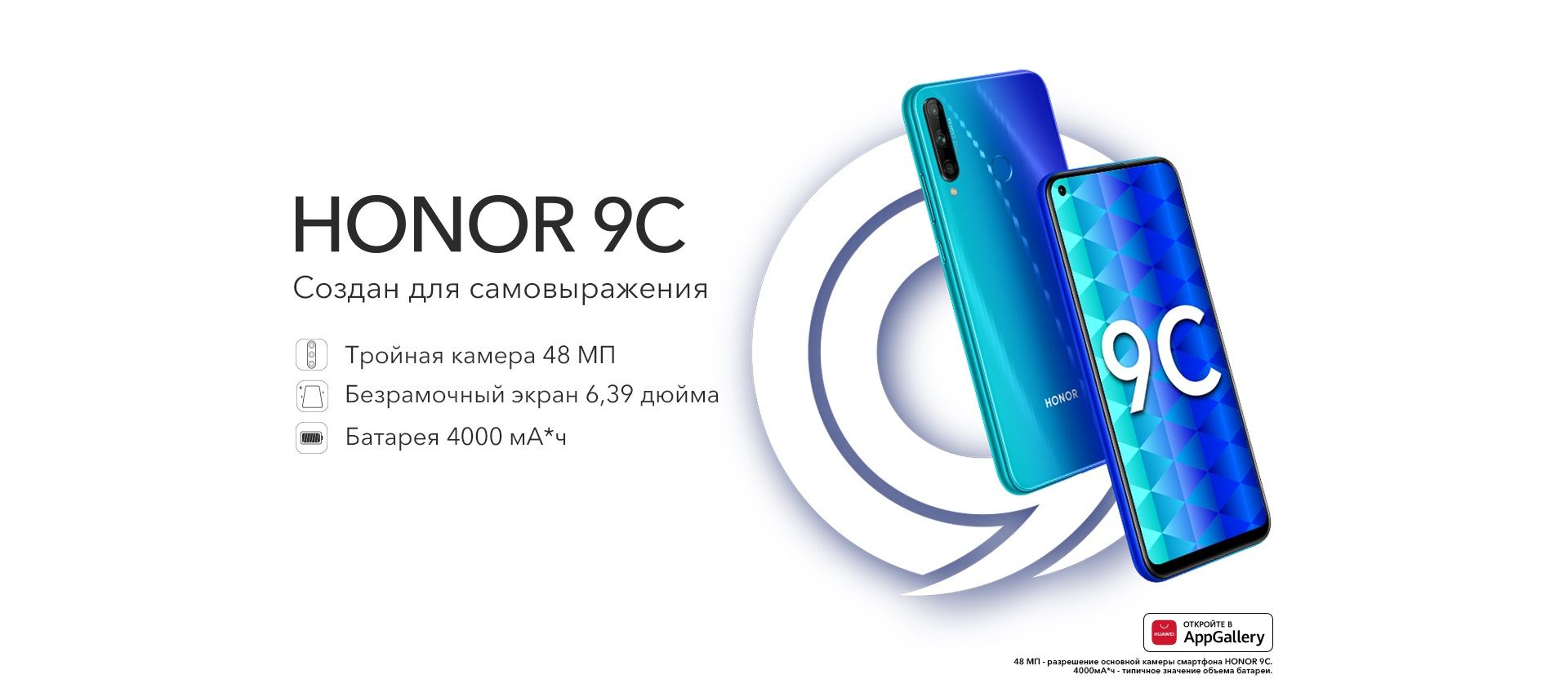 ロシア市場向けHonor 9C、最新のアップデートでKirin 710Aを低クロック化
