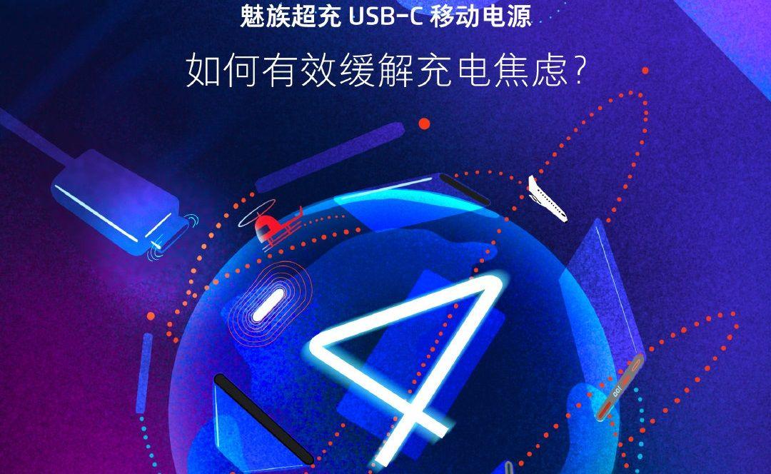 Meizuは5月8日に新アクセサリーとしてUSB Type-Cポートを備えたモバイルバッテリーを発表予定