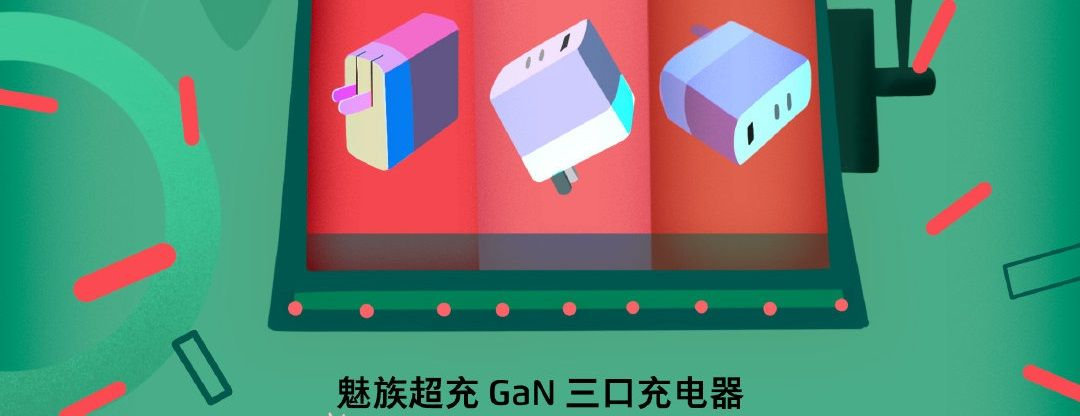 最大65W出力対応のMeizu製GaN(窒素ガリウム)充電器の端子数が判明、1A2C構成に