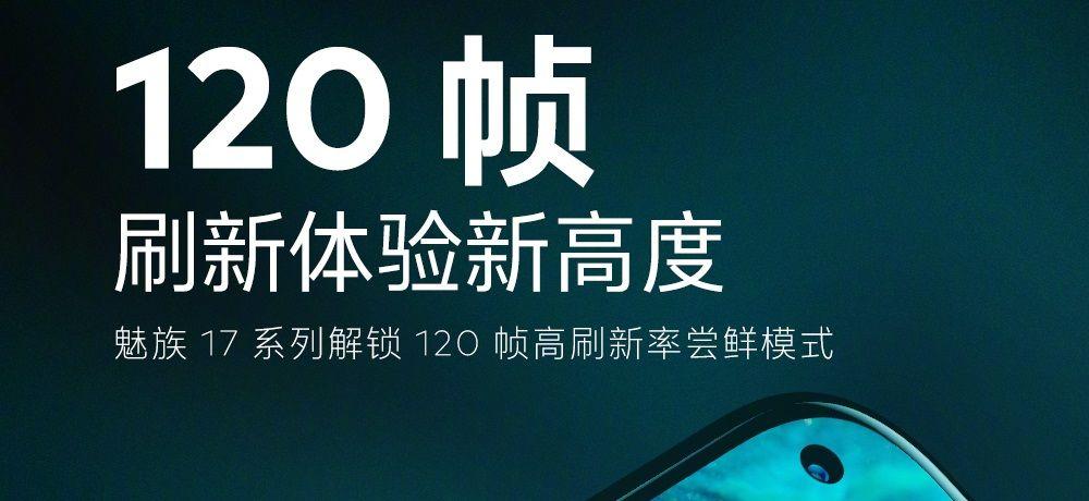 MeizuがOTAでMeizu 17とMeizu 17 Proのリフレッシュレートを120Hzへ上昇させることを宣言