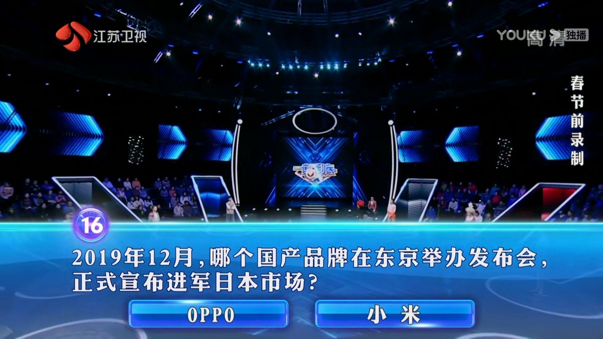 中国のクイズ番組でOPPOとXiaomiが登場、日本市場に関するクイズが出題