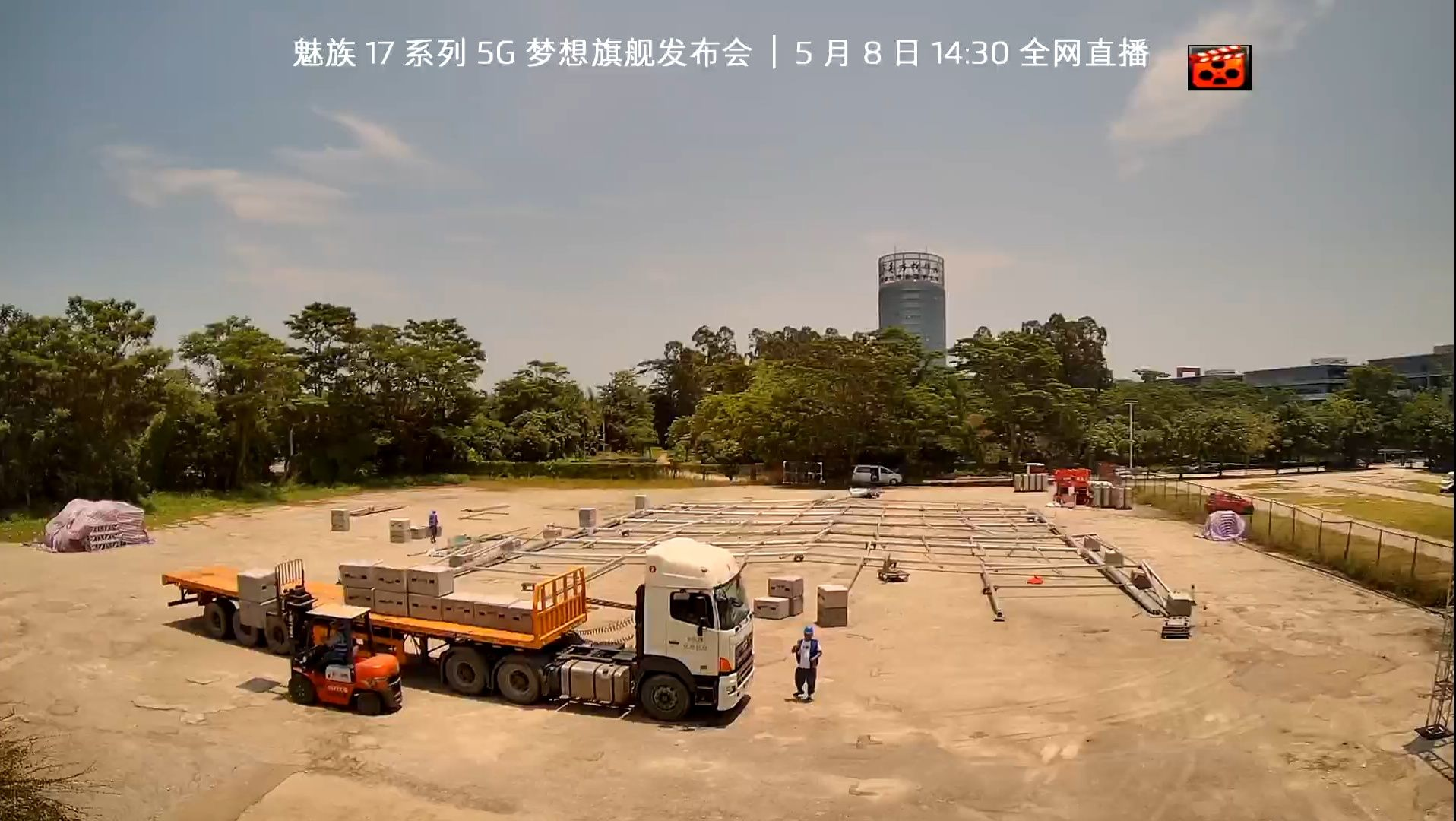 Meizuが発表会会場の建設の様子を公開、Meizu公式サイトとbilibiliで閲覧可能