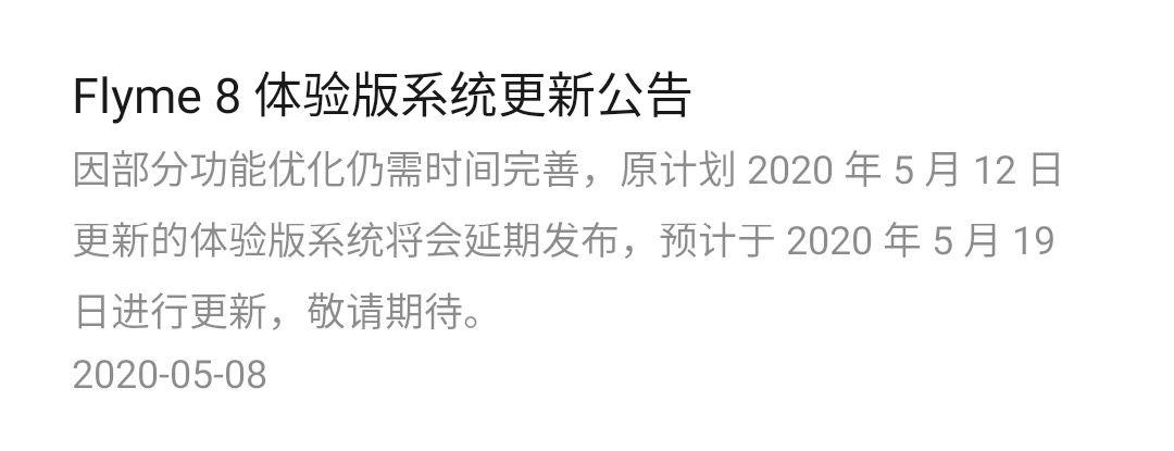 新しいbeta版ファームウェアは5月12日の更新を延期し、5月19日に配信予定