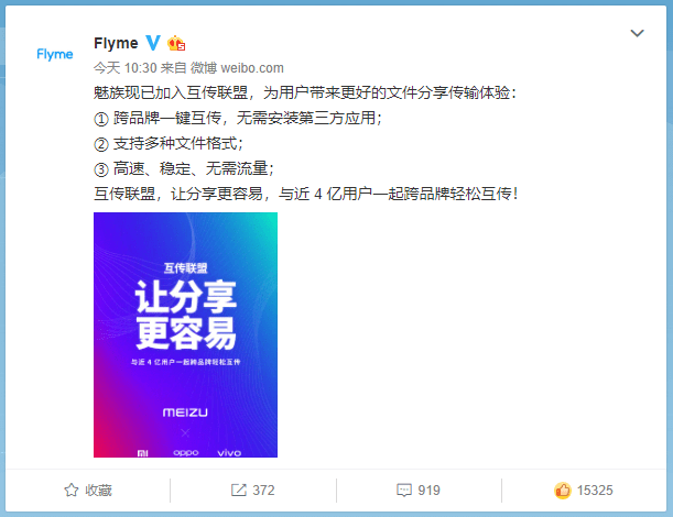 OPPO、Xiaomi、vivo、Meizuなど7企業が共同で互伝聯盟を発足、シームレスなファイル共有が可能に