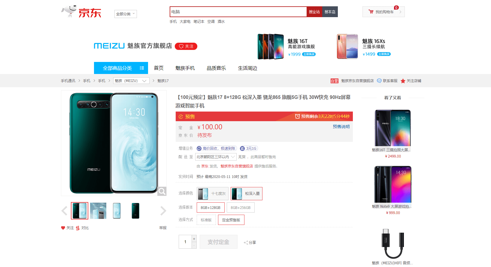 M081QはMeizu 17、M091QはMeizu 17 Proとして発表、京東の予約ページから明らかに