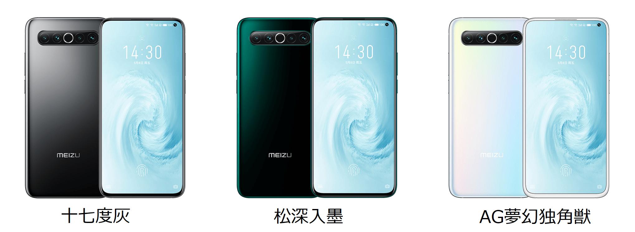 Meizu 17のカラーにおける英語名での正式名称が明らかに