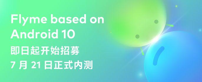 Android 10ベースのFlyme 8のリリース予定を急遽変更、Meizu 16th Plusと16thが今週中に延期