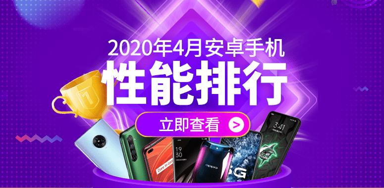 【2020年4月】AnTuTuベンチマークにおける中国市場のAndroid OS搭載デバイスのスコアランキングが公開
