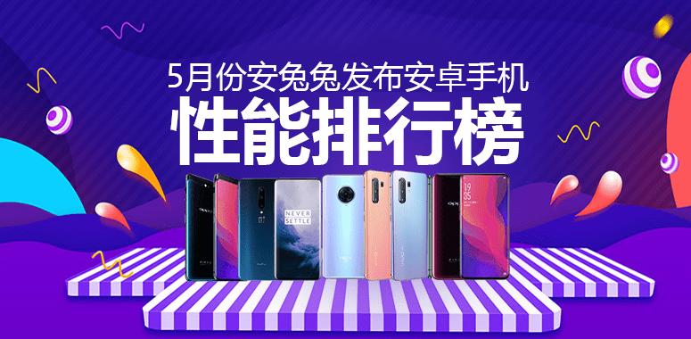 【2020年5月】AnTuTuベンチマークにおける中国市場のAndroid OS搭載デバイスのスコアランキングが公開
