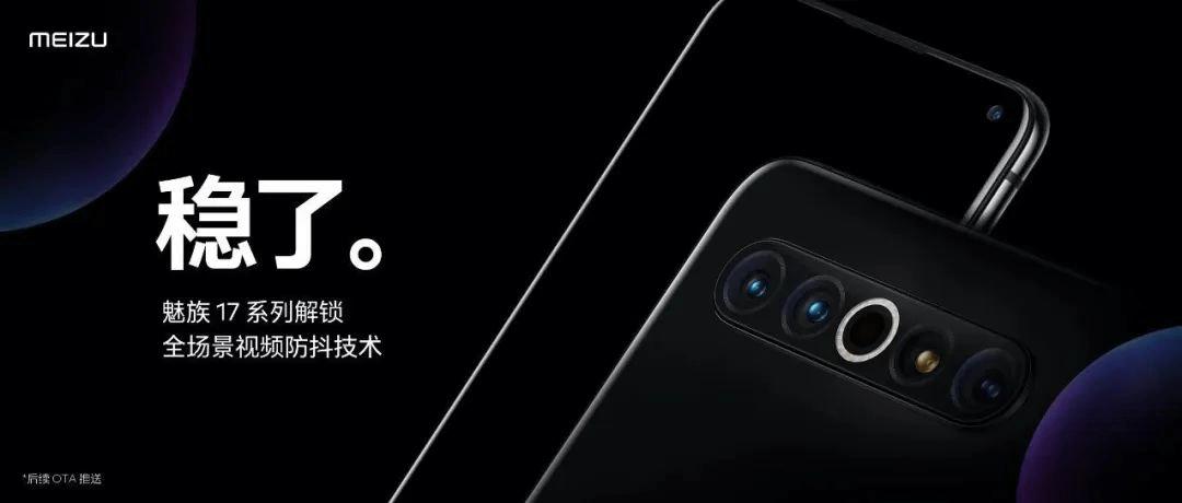 Meizu 17とMeizu 17 Pro、OTAで手ブレ補正機能を追加