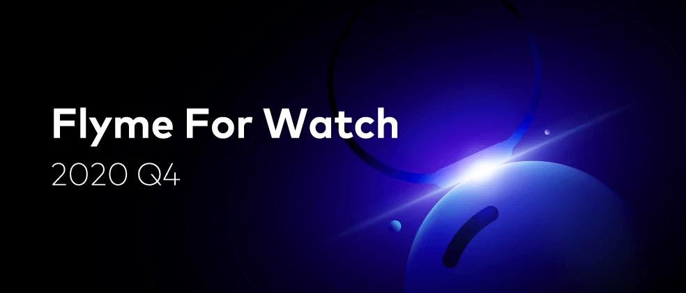 スマートウォッチ向けFlyme OSとなるFlyme For Watchを発表、詳細は2020年Q4に