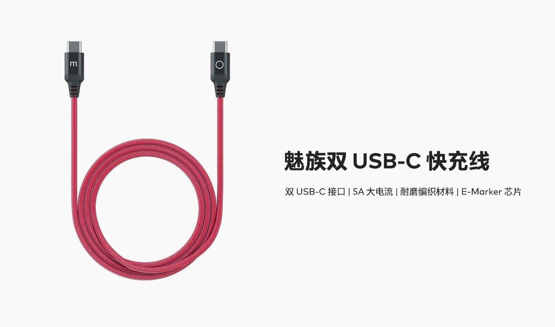 Meizu Dual USB-C Super Charge Cableを発表、最大100W出力対応したeMarkerチップ内蔵ケーブル