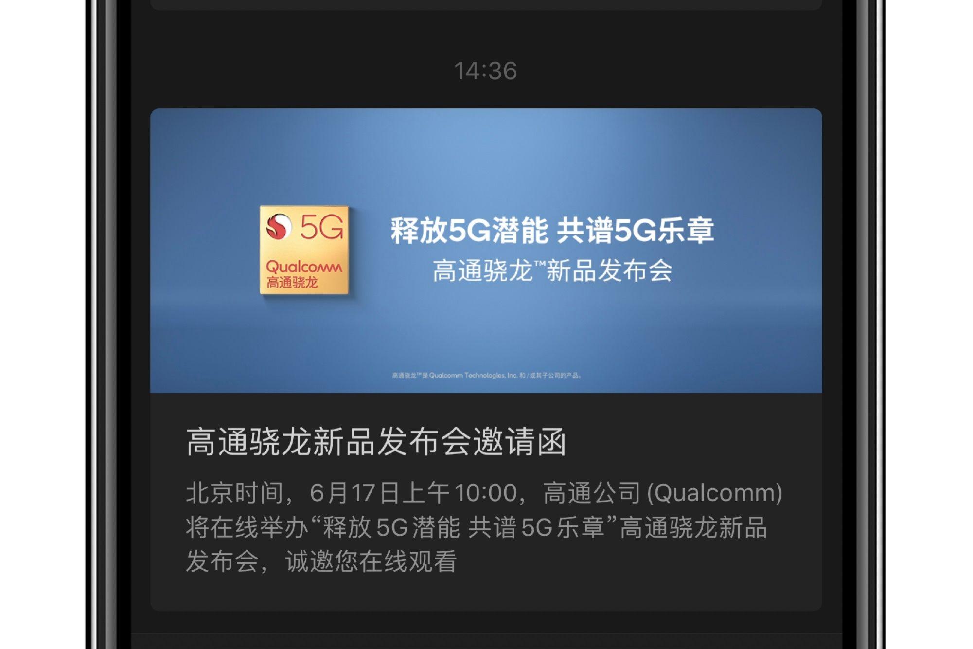 Qualcommが6月17日に新製品発表会を開催、5G通信対応SoCを発表予定