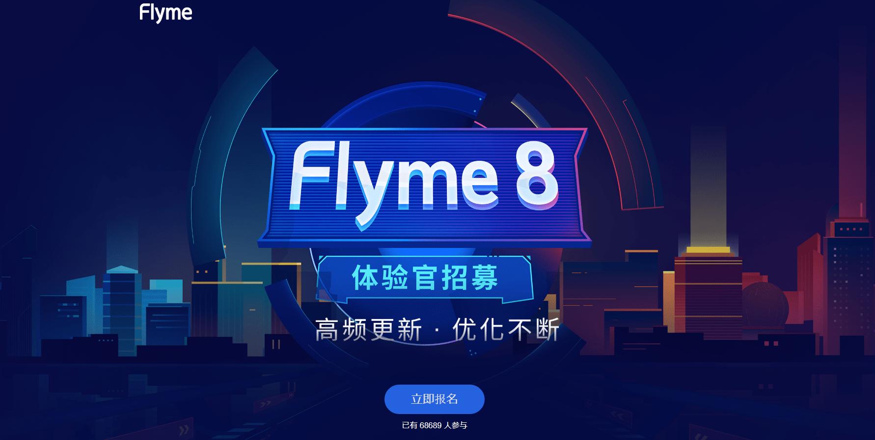 Flyme based on Android 10のテスターは募集開始から1日で7万人弱に