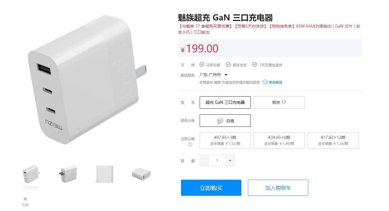 最大65W充電に対応したGaN充電器、Meizu Super Charge GaN 3-Port Chargerが発売開始